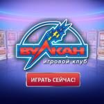 Онлайн казино Вулкан — казино с историей!